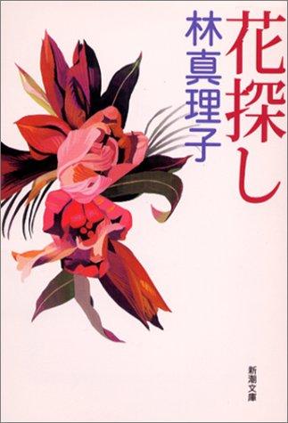 花探し (新潮文庫)