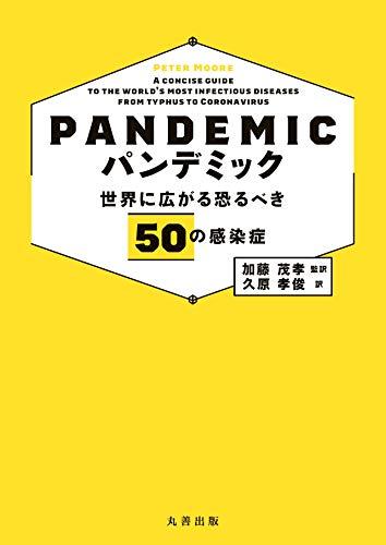 パンデミック 世界に広がる恐るべき50の感染症の詳細を見る