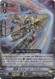 カードファイト!! ヴァンガード/V-EB07/014 獣神 エクレール・ドラゴン RR