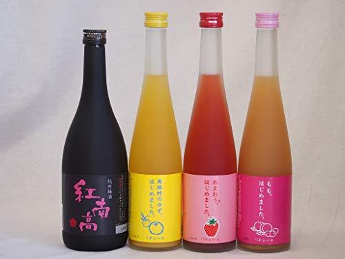 果物梅酒4本セット(あまおう梅酒 もも梅酒 紅南高梅酒20度(和歌山) 馬路村のゆず梅酒) 500ml×3本 720ml×1本