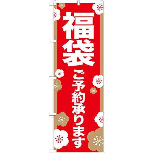 のぼり 福袋 YN-6711 正月 セール のぼり旗 看板 ポスター タペストリー 集客