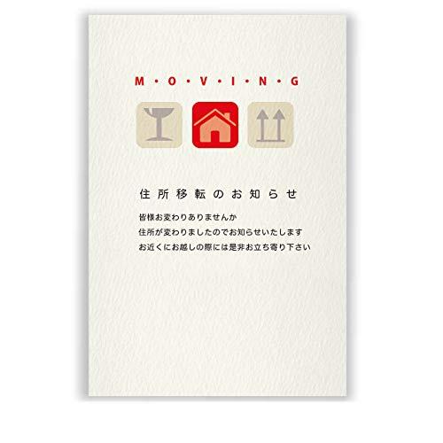 高級紙 私製 引越しはがき 文例印刷入 30枚 デザインNo.101 (文例A)