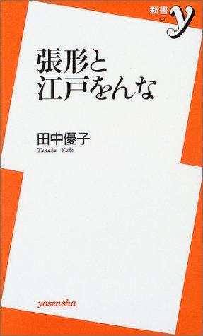 張形と江戸をんな (新書y)