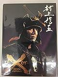 村上信五 If or … X 通販限定 DVD
