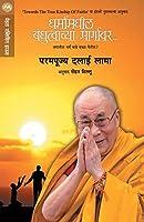 Dharmanmadhil Bandhutvachya Margavar