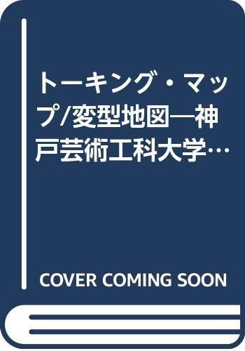 トーキング・マップ/変型地図―神戸芸術工科大学大学院プログラムデザイン・プロジェクトの詳細を見る