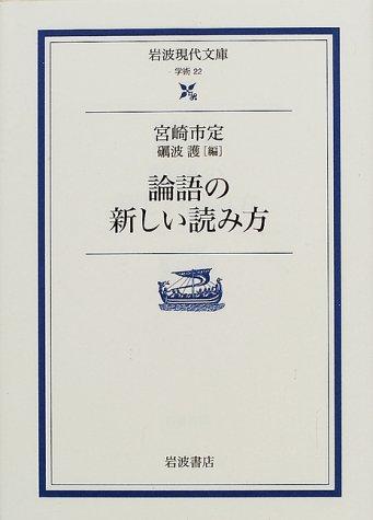 論語の新しい読み方 (岩波現代文庫)