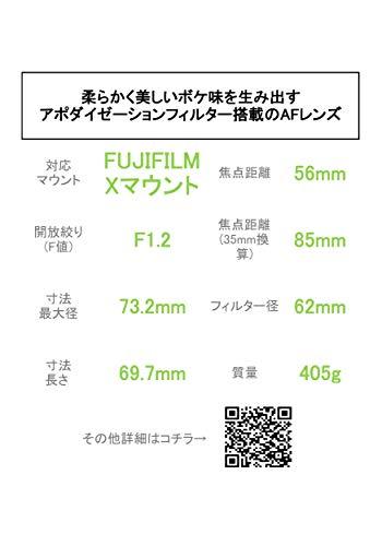 FUJIFILM単焦点レンズXF56mmF1.2RAPD