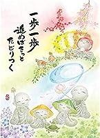 ジグソーパズル 500ピース 子供 恵雪夢一歩一歩47 高齢者 家族 ためのパズル 減圧 300/500/1000/1500