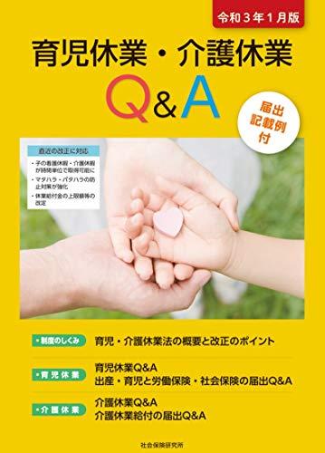 育児休業・介護休業Q&A 令和3年1月版