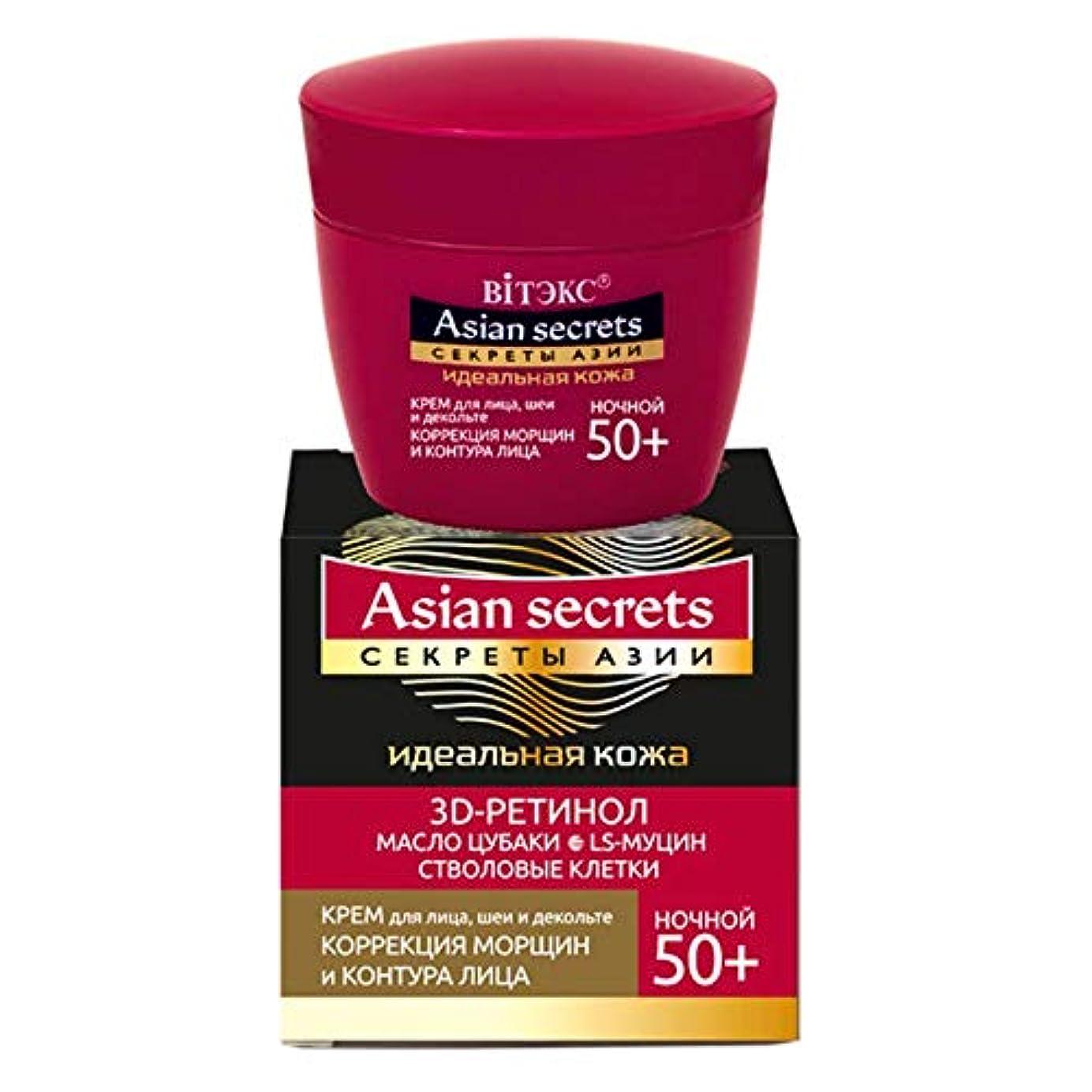 描く残り物思慮のないBielita & Vitex   Asian seсrets   Night Cream for face, neck and decollete   Wrinkles Correction and face contour   50+   3D retinol   TsUBAK OIL   STEM CELLS   LS-MUCIN   45 ml