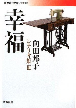 幸福―向田邦子シナリオ集〈3〉 (岩波現代文庫)の詳細を見る