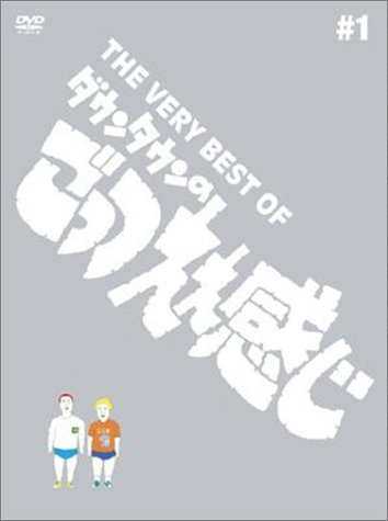 THE VERY BEST OF ごっつええ感じ 1 [DVD]