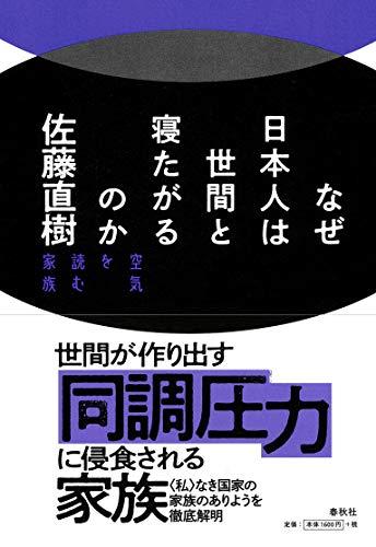 なぜ日本人は世間と寝たがるのか: 空気を読む家族