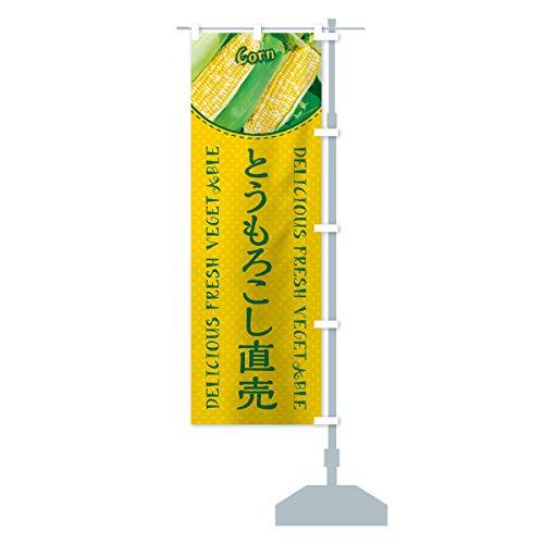とうもろこし直売 のぼり旗 サイズ選べます(ジャンボ90x270cm 右チチ)