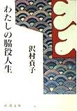 わたしの脇役人生 (新潮文庫)