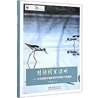 对话同里湿地--生机湿地环境教育系列课程之同里篇