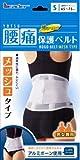 リーダー 腰痛保護ベルト(Sサイズ*1コ入)
