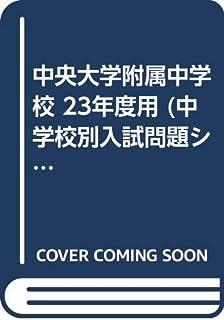 中央大学附属中学校 23年度用 (中学校別入試問題シリーズ)