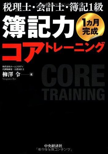 税理士・会計士・簿記1級 簿記力コアトレーニング