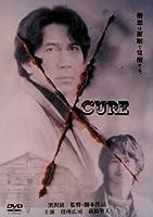 CURE キュア [DVD]
