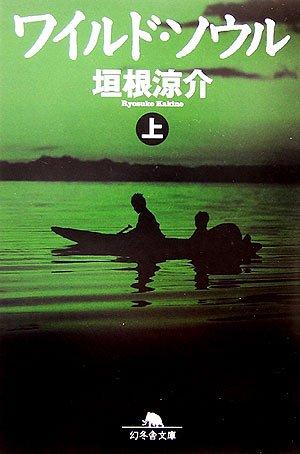 ワイルド・ソウル〈上〉 (幻冬舎文庫)