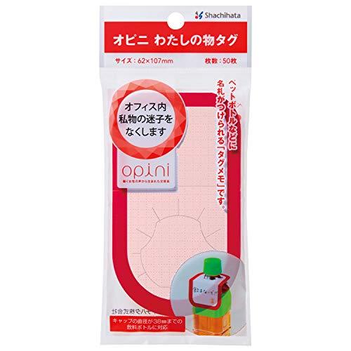 シヤチハタ オピニ わたしの物タグ OPI-MT