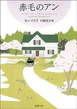 赤毛のアン―赤毛のアン・シリーズ1―(新潮文庫)