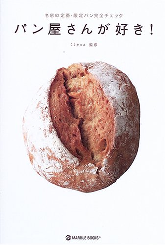 パン屋さんが好き!―名店の定番・限定パン完全チェック (マーブルブックス)