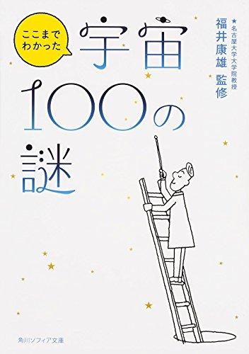ここまでわかった宇宙100の謎 (角川ソフィア文庫)の詳細を見る