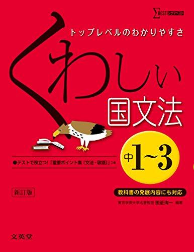 くわしい国文法 中学1~3年 新訂版 (中学くわしい)