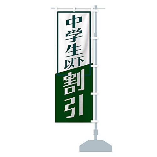 中学生以下割引 のぼり旗 サイズ選べます(ジャンボ90x270cm 右チチ)