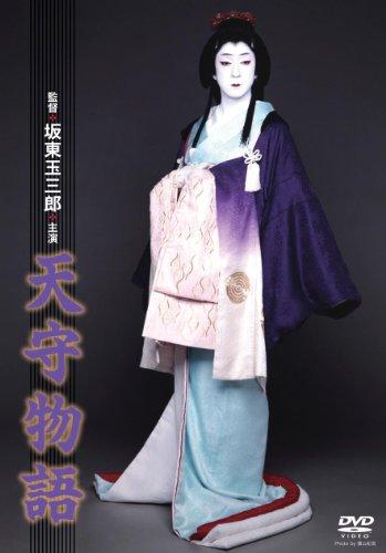 天守物語 [DVD]