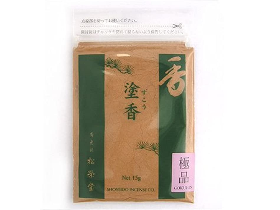 臨検日付望む松栄堂のお香 極品塗香 15g