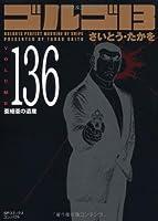 ゴルゴ13 volume 136 亜細亜の遺産 (SPコミックス コンパクト)