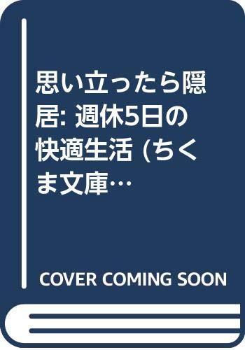 [画像:思い立ったら隠居: 週休5日の快適生活 (ちくま文庫 (おー72-2))]