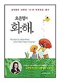 韓国書籍, 教養心理学, 마음 다스리기/Oh Eunyoung/오은영의 화해 - 상처받은 내면의 '나'와 마주하는 용기/韓国より配送