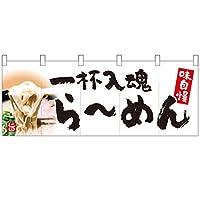 のれん 一杯入魂 らーめん(白) NR-43 (受注生産)【宅配便】 [並行輸入品]