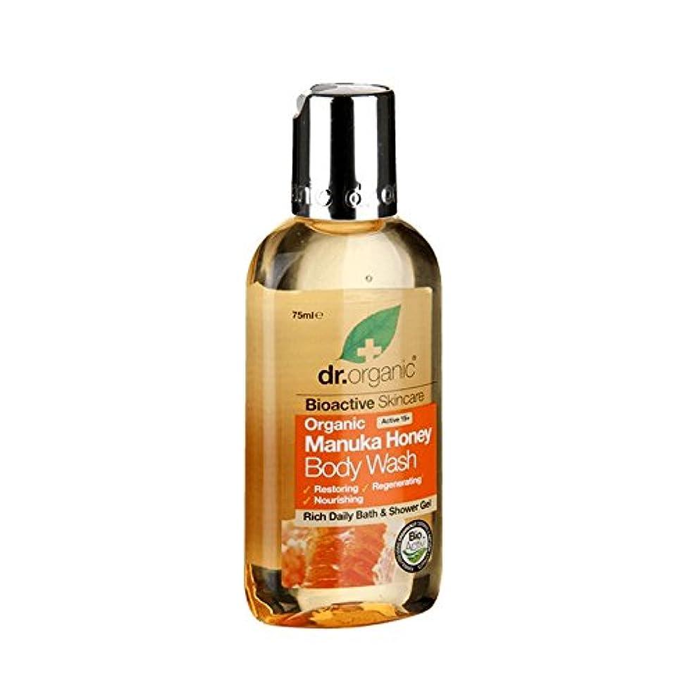 フラフープ研究暴徒Dr有機マヌカハニートラベルボディウォッシュ75ミリリットル - Dr Organic Manuka Honey Travel Bodywash 75ml (Dr Organic) [並行輸入品]