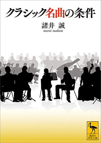 クラシック名曲の条件 (講談社学術文庫)