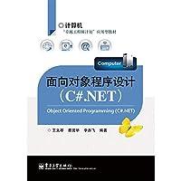 面向对象程序设计(C#.NET)