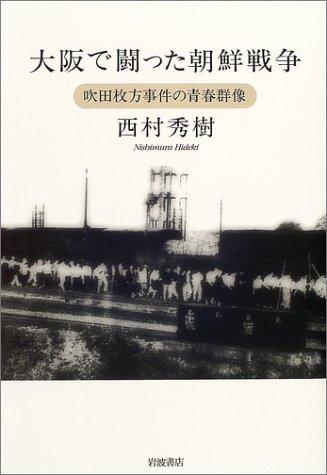 大阪で闘った朝鮮戦争―吹田枚方事件の青春群像