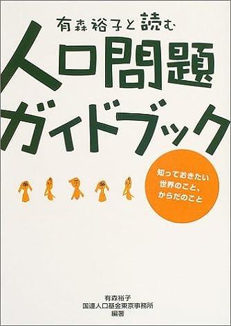有森裕子と読む人口問題ガイドブック―知っておきたい世界のこと、からだのこと