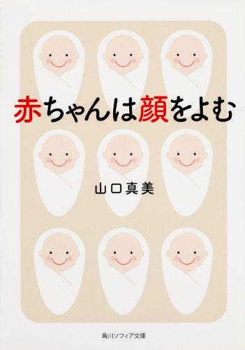 赤ちゃんは顔をよむ (角川ソフィア文庫)の詳細を見る