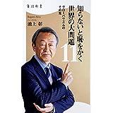 知らないと恥をかく世界の大問題11 グローバリズムのその先 (角川新書)