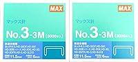 マックス ホッチキス針 マックス針 No.3-3M(1箱3000本入り)× 2箱セット 計6000本 MS91179
