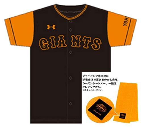 読売 ジャイアンツ ユニフォーム 2019 橙魂 & シーズンシート 限定 オレンジ タオル セット アンダーアーマー 巨人 GIANTS