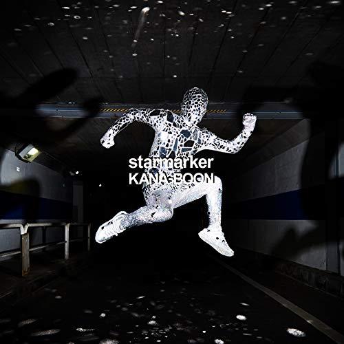 歌詞 スター マーカー