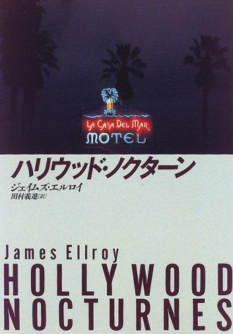 ハリウッド・ノクターンの詳細を見る