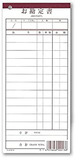 お会計伝票 10冊組【伝票-13】[シンビ お会計 複写式伝票]